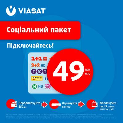 Подключить Viasat